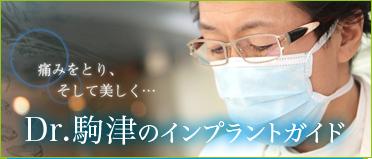 痛みをとり、そして美しく...Dr.駒津のインプラントガイド