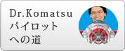 Dr.Komatsuのパイロットへの道